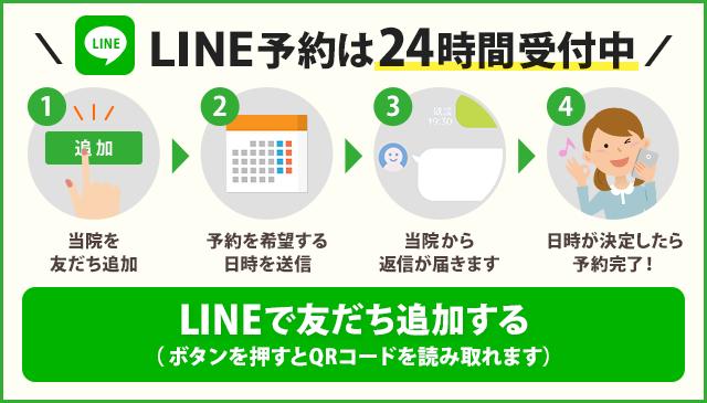 LINE予約は24時間受付中です